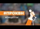 ПроКВН - Выпуск 28 Концепты команд часть 1-я