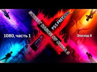 [Street Dance of China 3] Эпизод 8, 1080 часть 1 (рус.саб.)