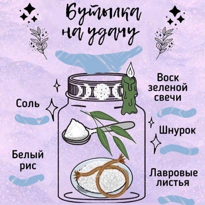 отворот - Ведьмины бутылки и все о них. Как сделать ведьмину бутылку.  RdstGlwuB_o