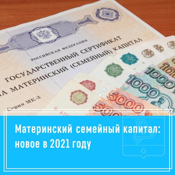 👥Материнский семейный капитал новое в 2021 году