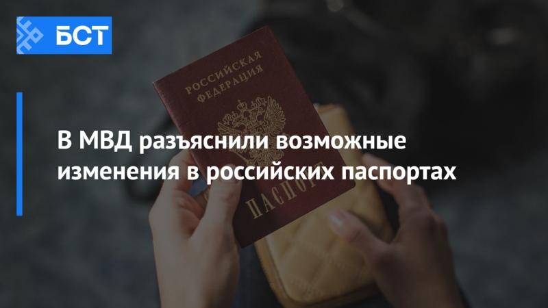 В МВД разъяснили возможные изменения в российских паспортах