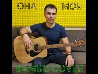 Она Моя - Дима Билан (Bambo cover)