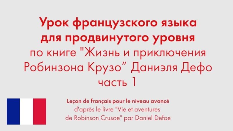 Урок французского языка для продвинутого уровня по книге Жизнь и приключения Робинзона Крузо Даниэля Дефо Часть 1