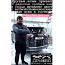 Столяров Михаил | Уфа | 1