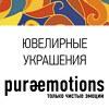 Pure Emotions | Чистые Эмоции