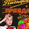 """Ночной ретро клуб """"Пионерская Правда"""""""