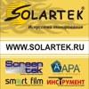 СОЛАРТЕК - Solartek
