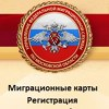 УФМС России по Московской области