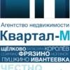 """Агентство недвижимости """"Квартал-М"""""""