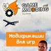 GameModding.com - моды для игр