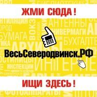Фотография Веся-Северодвинска Городского-Справочника ВКонтакте