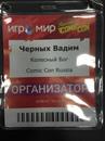 Вадим Черных фотография #22