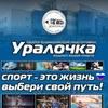 "СОЦ ""Уралочка"" Златоуст Official"