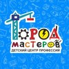 "Город мастеров ДЮЦ ""Орион"""