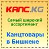 kanc.kg