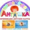 Антошка ТД Интернет магазин детских товаров
