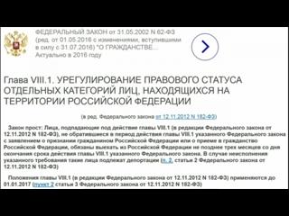ФЗ №182. Ты или гражданин СССР, или апатрид