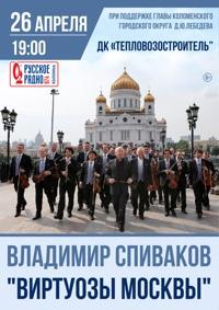 Легендарный ансамбль Виртуозы Москвы впервые в Коломне! Русское радио Коломна дает тебе шанс выиграть