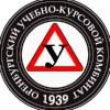 "Автошкола ""Оренбургский УКК"" - Оренбург"