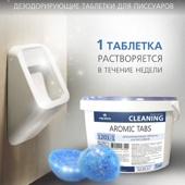 AROMIC TABS (Аромик табс). Дезодорирующие таблетки для писсуаров.