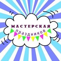 СветаМастерская