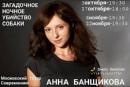 Банщикова Анна | Москва | 6