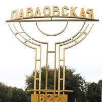Фотография Станицы Павловской