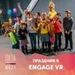 День Рождение вместе с Engage VR
