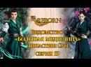 Fsg Reborn Ведомство Большая медведица династии Сун The Big Dipper of Song Dynasty - 19 серия
