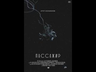 Пассажир / The Passenger (2017) [Россия]