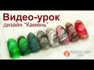 """Дизайн ногтей """"Камни"""" гель-лаками и гелевой пудрой Cuccio - УЦ Manicureland"""