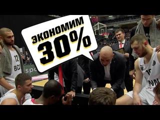 """Установка на Геймпак. БК """"НН"""" vs. Химки, БК """"НН"""" vs. ВЭФ - 30%"""