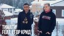 Черных Герман | Москва | 45