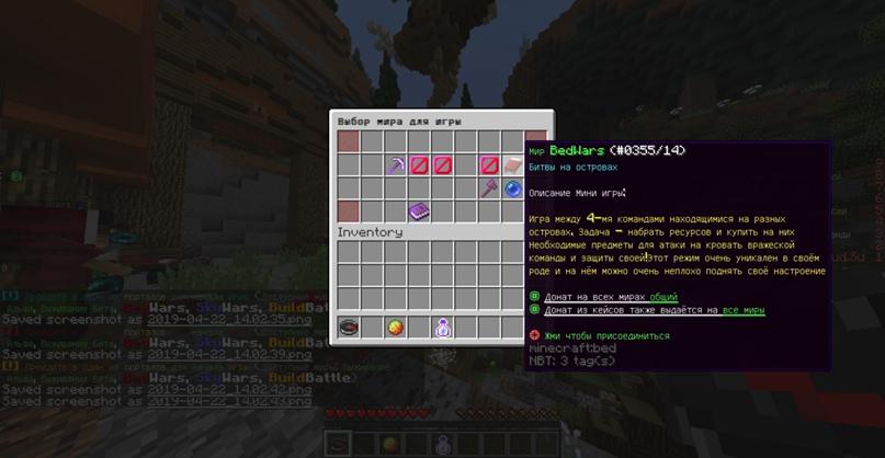 Сборка: «MiniGames+» Survival, SkyWars, BedWars, BuildBattle, изображение №41