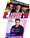 Алексей Кабанов фотография #50