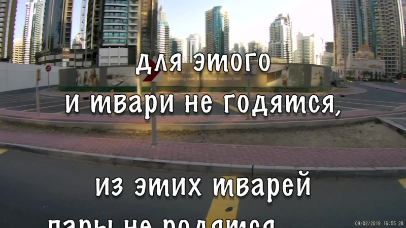 DUBAI MARINA 20 Уже взвились костры Владимир LUMIERE сл pointalex