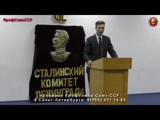 Сталинский Комитет выступление Дёмкина 22 12 2018 ¦ Профсоюз Союз ССР