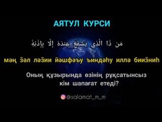 ▶️ Аятул Курси