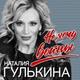 Гулькина Наталья - Не хочу войны