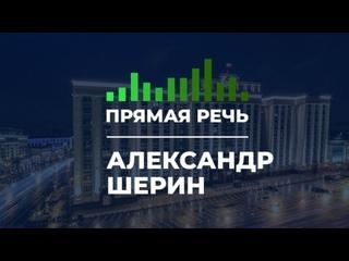 Александр Шерин о визите депутатов в расположение российских войск в Сирии