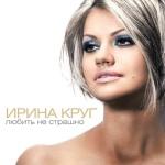 Ирина  Круг - Наша позабытая весна (Сон)