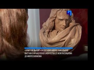 """""""Эрмитаж-Выборг"""" представил новую уникальную экспозицию"""