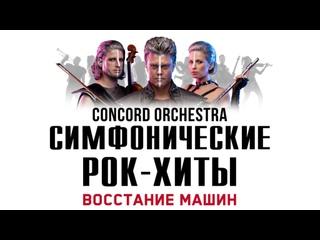 """CONCORD ORCHESTRA """"Симфонические РОК-ХИТЫ"""" Восстание машин 2020"""