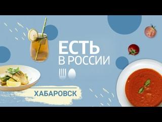 «Есть в России». Хабаровск