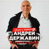 CD Андрей Державин и группа Сталкер - Песни о хорошем, часть 1