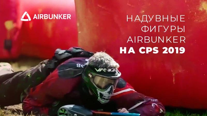 Что говорят пейнтболисты мирового уровня о надувных фигурах от Airbunker.ru