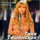 Тишинская Таня - Красавчик