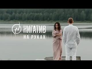 Нигатив - На руках   2019 год   клип [Official Video] HD (негатив, неготив, ниготив)