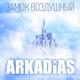 Аркадиас - Скажи мне да