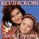 Леся Горова - Пісня про маму